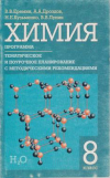 Купить книгу Еремин, В.В. - Химия. 8 класс. Тематическое и поурочное планирование с методическими рекомендациями