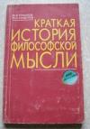 Купить книгу Романов, Сандулов - Краткая история философской мысли