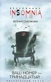 купить книгу Евгений Соломенко - Ваш номер – тринадцатый