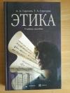 Купить книгу Горелов А. А., Горелова Т. А. - Этика: учебное пособие