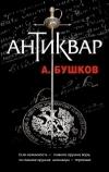купить книгу Бушков, А. - Антиквар