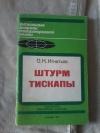 Купить книгу Игнатьев О. К. - Штурм Тискапы: (Никарагуанская хроника)
