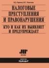 Ларичев В. Д., Решетняк Н. С. - Налоговые преступления и правонарушения, кто и как их выявляет и предупреждает
