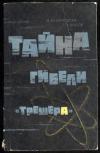 Купить книгу Нарусбаев А., Лисов Г. - Тайна гибели ``Трешера``.