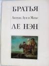 Купить книгу автор–составитель Каган. - Братья Ле Нэн. Антуан, Луи и Матье.