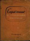 Купить книгу Ельяшкевич, С.А. - Справочник по телевизионным приемникам
