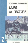 Купить книгу [автор не указан] - Livre de lecture. 7 class