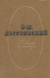 Купить книгу Достоевский, Федор Михайлович - Повести и рассказы