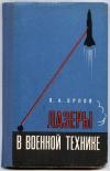 Орлов В. А. - Лазеры в военной технике. По материалам зарубежной печати