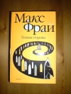 купить книгу Макс Фрай - Темная сторона