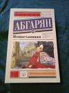 Купить книгу Абгарян Наринэ - Понаехавшая
