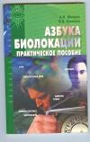 Купить книгу Жигарев А. И., Красавин О. А. - Азбука биолокации. Практическое пособие.