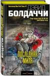 Купить книгу Дэвид Болдаччи - Последняя миля