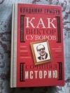 Купить книгу Грызун В. - Как Виктор Суворов сочинял историю