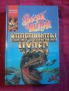 Купить книгу Шекли Роберт - Координаты чудес. Цивилизация статуса. Обмен разумов. Рассказы