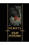 Купить книгу Эгеркранс, Юхан - Нежить