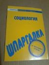 Купить книгу  - Шпаргалка по социологии