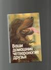 Купить книгу сост Б. А. Бацанов - Ваши домашние четвероногие друзья.