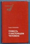 Купить книгу Полевой, Борис - Повесть о настоящем человеке