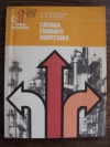 Купить книгу Воронкин, А.Ф. - Служба главного энергетика