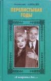 Купить книгу А. Алексин - Перелистывая годы