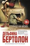 Купить книгу Бертолон Дельфина - Солнце на моих ногах