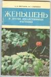 Купить книгу Шестаков А. Кириенко М. - Женьшень и другие лекарственные растения.