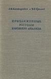 Купить книгу Канторович А. В., Крылов В. И. - Приближенные методы высшего анализа.