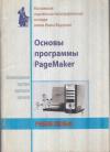 Купить книгу Минаева, О.Е. - Автоматизированная подготовка издательских оригиналов: Основы программы PageMaker