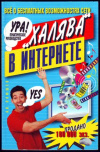 """Купить книгу Плюшев, А.Н. - """"Халява"""" в Интернете. Практическое руководство"""