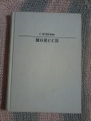 Купить книгу Бушуева С. К. - Моисси