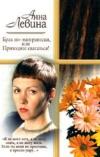 Купить книгу Левина - Брак по-эмигрантски, или Приходите свататься!