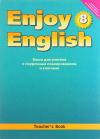 купить книгу М. З. Биболетова, Е. Е. Бабушис, Н. Н. Трубанева - Enjoy English 8 класс - книга для учителя с поурочным планированием и ключами