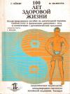 Купить книгу Г. Кениг, И. Ванкура - 100 лет здоровой жизни