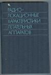 Варганов М. Е., Зиновьев Ю. С., Астанин Л. Ю. - Радиолокационные характеристики летательных аппаратов.