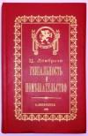 Купить книгу Ломброзо Ц. - Гениальность и помешательство