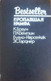 Купить книгу Браун, К - Пропавшая нимфа