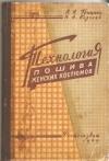 Купить книгу Гришина А. А., Сергеев Н. А. - Технология пошива женских костюмов