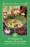 Купить книгу Игнатова, Мария - 33 предмета, которые Анастасия велит в каждом доме иметь