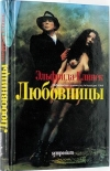 Купить книгу Эльфрида Елинек - Любовницы