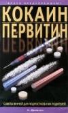 Купить книгу Данилин А. - Кокаин, первитин и другие психостимуляторы