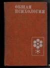 Купить книгу Петровский, А.В. - Общая психология