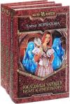 купить книгу Елена Хорватова - Наследница чародеев: Магия черная, магия белая. Странствия по мирам. Визит к императору