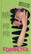 купить книгу Миан Миан - Конфетка
