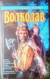 Купить книгу Семенова Мария - Волкодав