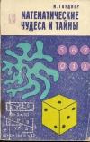 купить книгу Гарднер Мартин - Математические чудеса и тайны