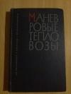 Купить книгу Большаков А. С.; Сарин В. И.; Швайнштейн Б. С. - Маневровые тепловозы