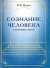 Купить книгу В. В. Ярцев - Сознание человека (Душевные силы)