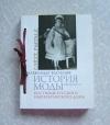 Купить книгу Александр Васильев - История моды. Выпуск 3