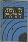 Купить книгу  - Проблемы дифракции и распространения волн. Выпуск 3